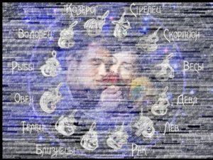 Гороскоп совместимости знаков зодиака, мужчин и женщин