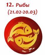 гороскоп для рыб на неделю