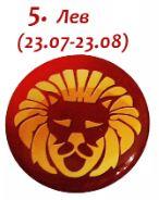 гороскоп для львов